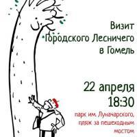 «Городской лесничий» едет в Гомель!