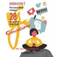 Generation Y̆: фестываль новай генерацыі