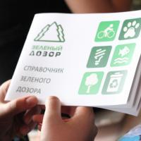 Объявлен сбор средств на печать справочника Зелёного дозора