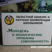 В Гомели выбрали победителей областного этапа конкурса эколого-биологических работ