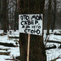 Защитники Котовки: «Мы готовы отвечать за сквер. Но кто будет отвечать за город?»