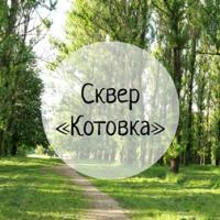 Минчане, спасём Котовку! Судьба сквера в ваших руках!