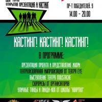 Кастинг в реалити-шоу «Город» пройдёт в ТРЦ «Galleria Minsk»
