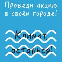 Поможем климату остаться! Зелёная сеть проводит конкурс идей в беларусских городах