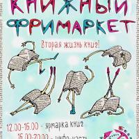 Третий Книжный Freemarket проведут в Минске 17 мая