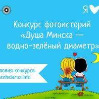 Зелёный портал объявляет конкурс читательских фотоисторий «Душа Минска — водно-зелёный диаметр»