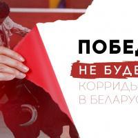 Корриды под Минском не будет