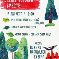 Благоустроим Котовку вместе!