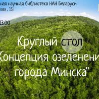 В Минске обсудят концепцию озеленения города