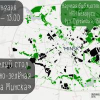 В Минске обсудят итоги картирования городских деревьев и устойчивое развитие города
