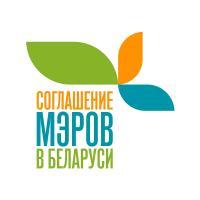 Тренинг по написанию конкурсных заявок и мониторингу Плана действий по устойчивому энергетическому развитию и климату