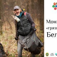 Очистим Беларусь от мусора: активисты «Зробім!» призывают сообщать обо всех грязных местах!