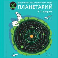 Арганізатарка кінафестывалю «Планетарый» Анора Лангар: «Прыйшоў час для экалагічных фільмаў»