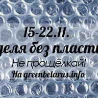 В Беларуси проходит акция «Неделя без пластика». Присоединяйтесь!
