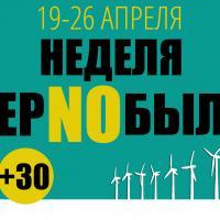 В Беларуси начинается «Чернобыльская неделя»: программа мероприятий