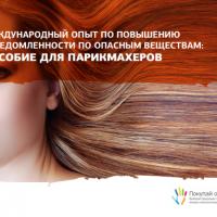 На заметку парикмахерам: как не рисковать здоровьем при работе с краской для волос