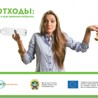 """Правильно избавиться от отходов поможет брошюра МОО """"Экопартнёрство"""""""