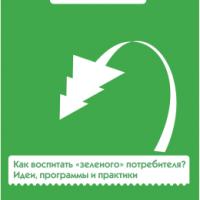 Как воспитать «зелёного» потребителя. Методическое пособие