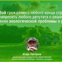 Зелёные активисты просят депутатов отчитаться об экологической деятельности
