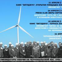 Чернобыльская неделя-2018 с кинопросмотрами и дискуссией