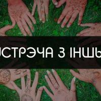 Жывая Бібліятэка запрашае ў ОК16