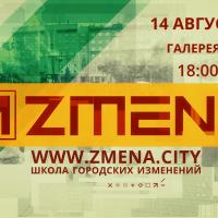 Открыта регистрация на мастер-класс по созданию городских проектов