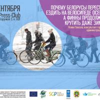 Публичная лекция «Почему белорусы перестают ездить на велосипеде осенью, а финны продолжают крутить даже зимой?»
