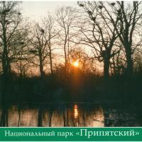 """Экологи: Положение о национальном парка """"Припятский"""" надо изменить"""