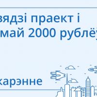 В проекте #Паскарэнне появился приз для «хантеров» - 2000 рублей!