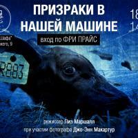 Кинопоказ в Минске докфильма «Призраки в нашей машине»