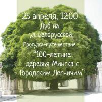 День Земли продолжается! Приглашаем увидеть самые старые деревья Минска!