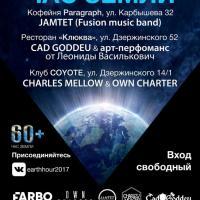 Брест встречает Час Земли 2017