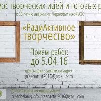 Конкурс «РадиАктивное творчество» объявлен к 30-летию Чернобыля