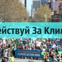 Гражданское общество объявляет о крупнейшей мобилизации за климат в сентябре