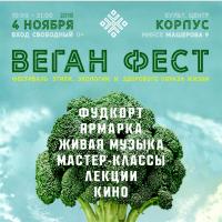 Минск Веган фест 2018: фестиваль этики, экологии и здорового образа жизни