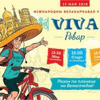 Велокарнавал VivaRovar - 2018!