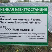 Заказник «Споровский» зарабатывает на солнечной энергии тысячи долларов