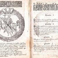 Как Лесной кодекс Беларуси связан с Первым Статутом ВКЛ?