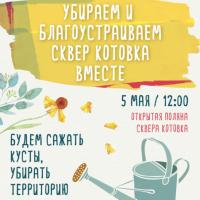 Приглашаем присоединиться к благоустройству сквера Котовка 5 мая