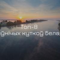 Астраном Віктар Малышчыц раіць 8 куткоў Беларусі, якія варта наведаць гэтай вясной
