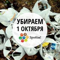 1 октября в Беларуси пройдёт большая волонтёрская уборка