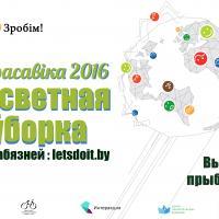 9 апреля Беларусь присоединится ко всемирной уборке «Зробім!»