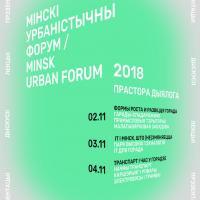 Три дня — три темы. На выходных в столице пройдет Минский урбанистический форум