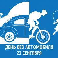 День без авто Минске: бесплатный транспорт для автомобилистов и фрукты для велосипедистов