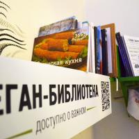 Первая веган-библиотека заработала в Минске (+ как помочь проекту)