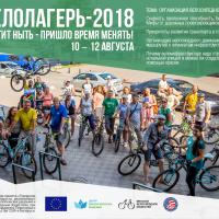 Успей подать заявку на обучающий велолагерь в Гомельской области