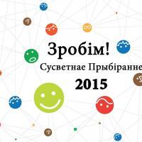 16 мая в Беларуси пройдёт глобальная уборка «Зробiм!»