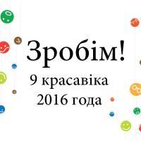 Глобальная уборка «Зробім!» ищет активных беларусов по всей стране